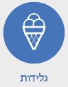 גלידות